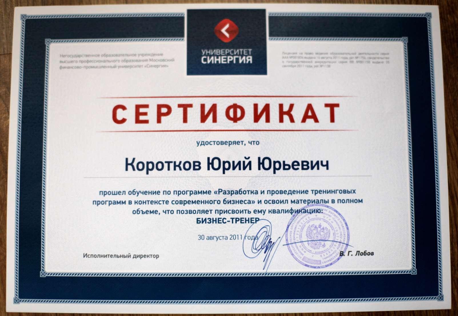 Сертификат Короткова Ю Ю квалификация Бизнес Тренер